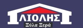 ΛΙΟΛΗΣ Καυσόξυλα στην Αθήνα